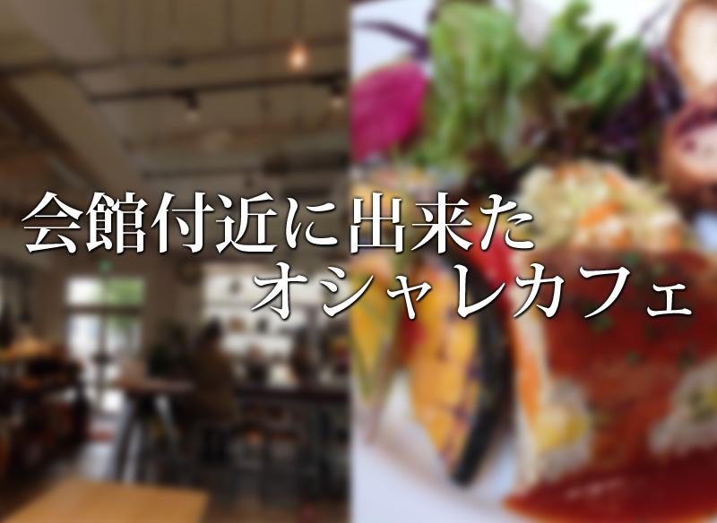 【突撃取材】顕正会館付近に出来たオシャレカフェに行ってみた結果!